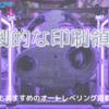 【3Dプリンタ】【初心者にもオススメ】圧倒的印刷領域を誇るCreality3D Ender-5 Plus