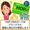 HOP-VISAカードはブラックリストでも作れる?異動ありでも審査に通るか解説!