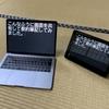 MacとiPadの画面共有で要約筆記してみた