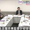 あいちトリエンナーレ名古屋市あり方・負担金検証委員会第一回会合