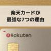 大学生のクレジットカードは楽天カードが最強な6つの理由