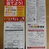 【12/09*12/10】サントリー ほろよいまとめて買って当てようキャンペーン 【レシ/はがき*WEB】