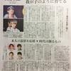 〝ジャニー喜多川氏に聞く〟 (朝日新聞)