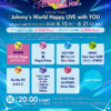 視聴記録 事前情報 Johnny's World Happy LIVE with YOU(有料配信)