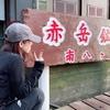 10月下旬:二度目の赤岳へ〜「赤岳鉱泉」最高!!編〜