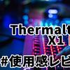 【使用感レビュー】Thermaltake X1 RGB Cherry MX Blue 【ゲーミングキーボード】