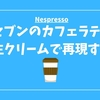 ネスプレッソ「コインプログラム」で毎日セブン並みの濃厚カフェラテが飲めるようになった