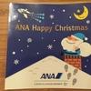 特別サービスは!?クリスマスイブのANA国際線に搭乗してみた!