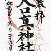 狼信仰の社・大口真神社(東京・青梅市)の御朱印