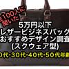 【メンズ】5万円以下革ビジネスバッグ 年齢別おすすめデザイン調査(スクウェア型)【20代・30代・40代・50代】