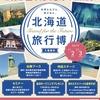 【お知らせ】11月、札幌へ行きます!