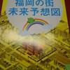 再開発情報などSUUMOは「福岡の未来予想図」特集