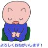 ブログ始めます。よろしくおねがいします!