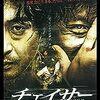 【映画】チェイサー~ゾンビより悪霊より悪魔より人間の方がもっともっと怖い~