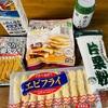 念願の業務スーパー!