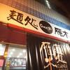 【夜食】スパイシーでおいしい冷麺【雁木】