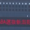 5/4 第60回JABA新潟選抜野球大会・明治安田生命vs東海理化【公式戦】