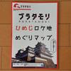 ブラタモリ「姫路城」の回で紹介された「飾磨エリア」を歩いてきました。