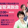 1008日本共産党演説会in伊達