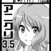 新刊「アニクリvol.3.5 特集〈アニメにおける音楽/響け!ユーフォニアム+ 号〉」 #C96