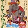 享保13年来日の象の話