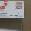 ユニクロのジーンズを絶対定価で買ってはいけないワケとは?!