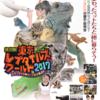爬虫類のお祭り!東京レプタイルズワールド2017に行ってきたよー!