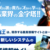 ⭐的中速報⭐【中山02R⇒回収率212%】