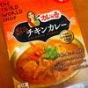 【食べてみた】第三世界ショップのスパイスカレー♪