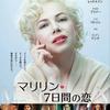 「マリリン 7日間の恋」