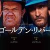 「ゴールデン・リバー」(ネタバレ)西部劇がヒューマンドラマに変わる時