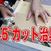 超便利!木工におすすめのテーブルソー用45度カット治具の作り方/45 degree cutting jig