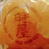 時屋@新宿でどら焼きと田舎しること白玉クリームみつ豆