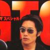 【俺スカ】1話の感想!現代版GTOだった!