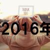 ありがとう2016年!今年さいごの雑記。