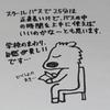 中学受験 学校説明会③ ~2018.9.15 明治大学付属中野八王子中学校~
