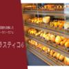 【岐阜】古民家を改修したベーカリーカフェ ラスティコ4【穴場スポット8個目】