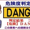sd4n4bs.xyz 03-6907-3667 0369073667への誤操作登録にお気を付けください