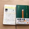 本屋大賞受賞作、瀬尾まいこさん著書「そして、バトンは渡された」を読みました。