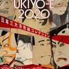 The UKIYO-E 2020 ─ 日本三大浮世絵コレクション(前期)@東京都美術館