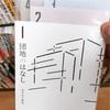 東京R不動産『団地のはなし』より、リアルな団地のはなしを聞いてほしい