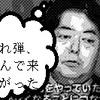 前川前文科省事務次官の公立中学校講演を文科省が異例の調査で炎上!