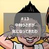 #13_中村うさぎが気になってきたわ(by しゅん)