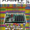大人の科学マガジン No.24