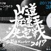 【山道最速王決定戦 2017@箱根ターンパイク】山の神やトレランのレジェンドと山道を走る!