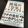 OPENNES 職場の「空気」が結果を決める/北野唯我:書評