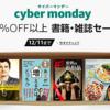 【残り1日!】実際読んでほんとによかった、サイバーマンデーで50%割引のおすすめ技術書たち!!