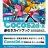 【cocos2dx】継承とオーバーライド