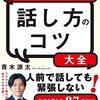 【新刊】 口ベタでも大丈夫 青木源太の話し方のコツ大全
