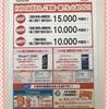 水戸赤塚店   ✨今月もauがお得です‼️✨